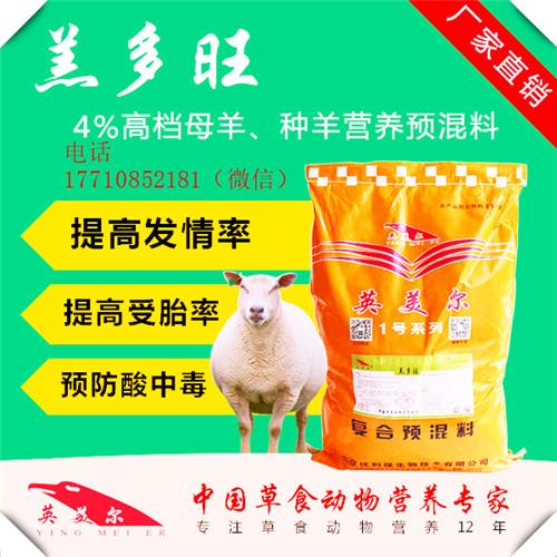 养殖场圈养羊饲料羊吃什么饲料长的快牛羊催肥小料剂
