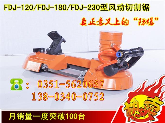 三门峡市FDJ-230型高瓦斯矿井带锯床选用