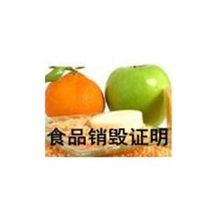 天津过期食品销毁单位、天津一般食品糕点淀粉销毁中心