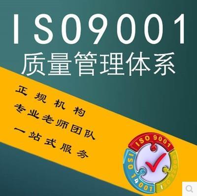 鄂尔多斯iso9001年审费用
