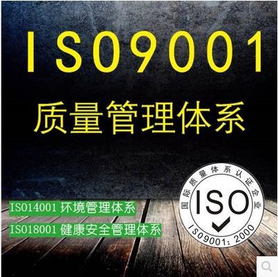 牡丹江iso9001年���M用