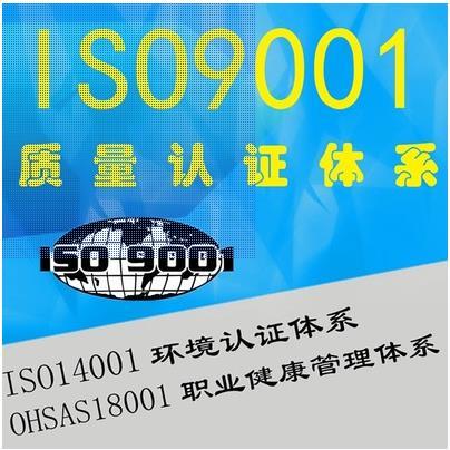 包头iso9001年审费用