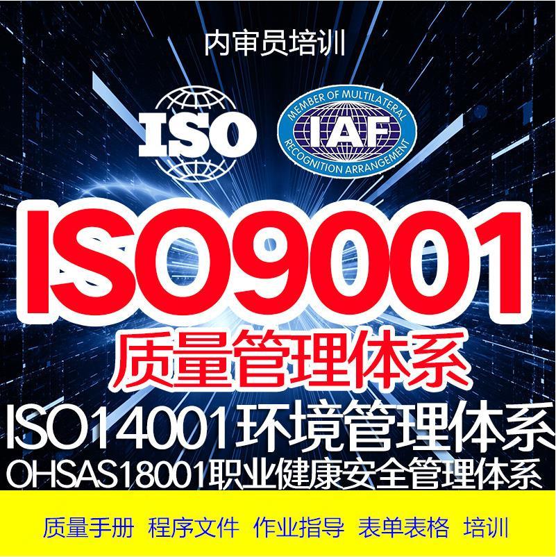 七�_河iso9001年���M用