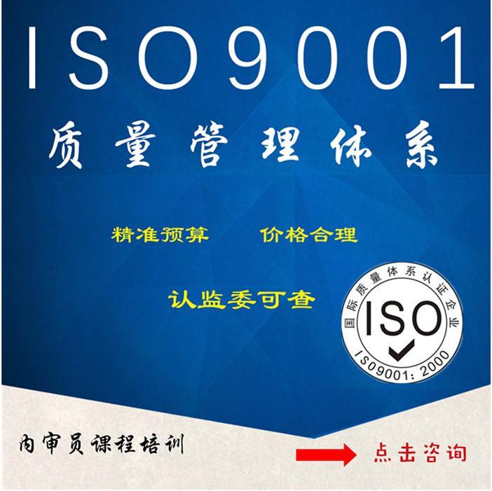 乌海iso9001年审费用