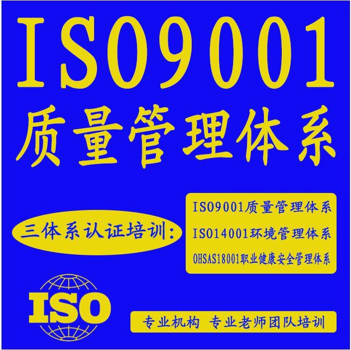 沈阳iso9001年审费用