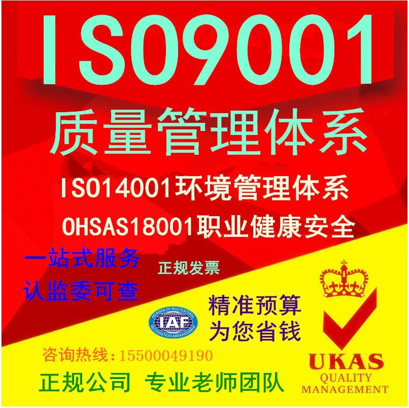 伊春iso9001年���M用
