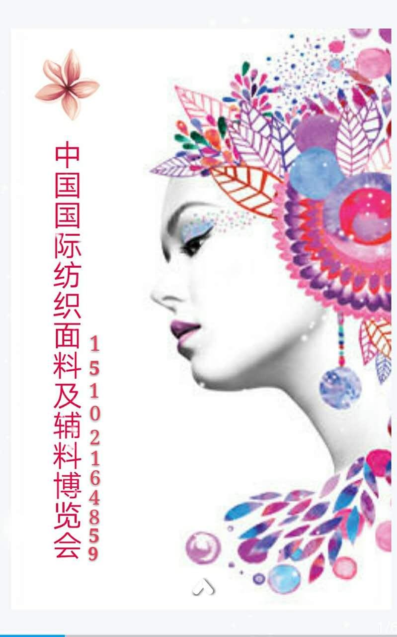 2019上海服装辅料展览会