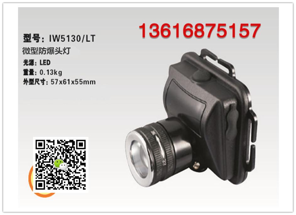 IW5130/LT海洋王微型防爆头灯_帽配头灯IW5130价格/厂家