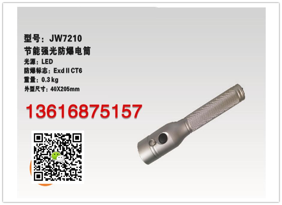 JW7210海洋王防爆�筒_�能��光防爆�筒JW7210�r格/�S家