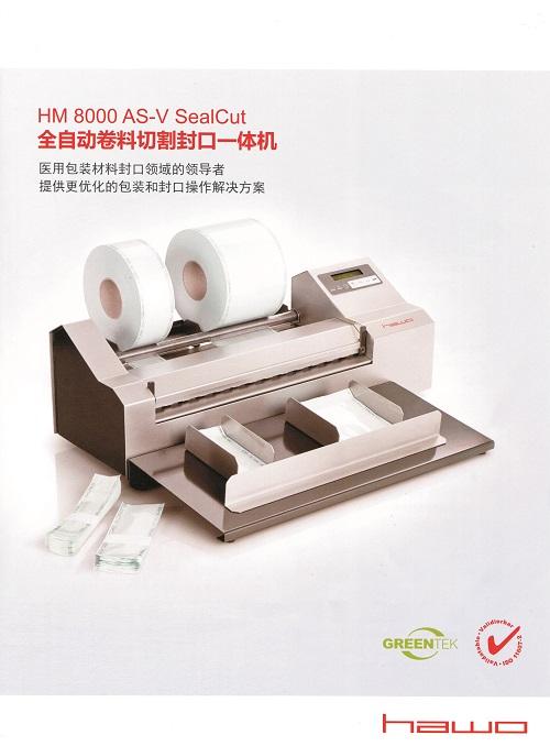 维修HM8000 AS-V全自动卷料切割封口一体机