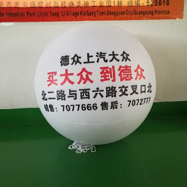哪里有厂家直销定制商标高清LOGO印刷支架球活动促销广告 精致商标高清LOGO印刷支架灯球批发