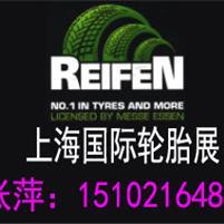 2018上海轮胎车轮展