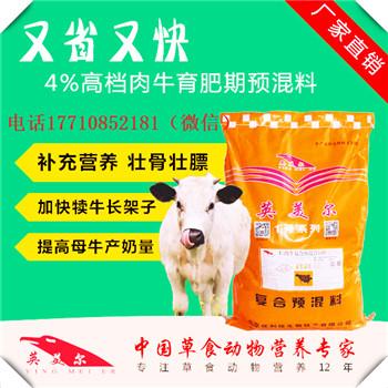 犊牛预混料牛羊催肥黄牛选择什么精料