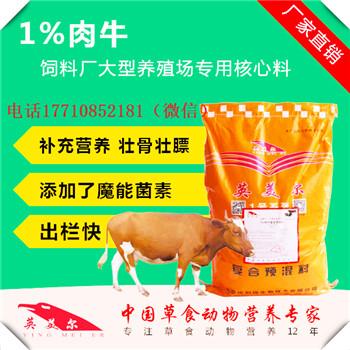 牛羊增重剂养牛喂什么饲料瘦牛催肥十五偏方