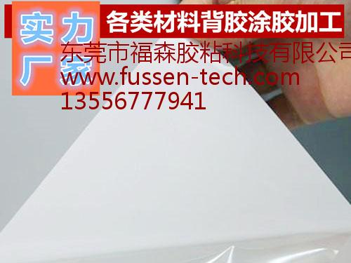 广东信誉好的铝箔背胶公司――沥林模切背胶