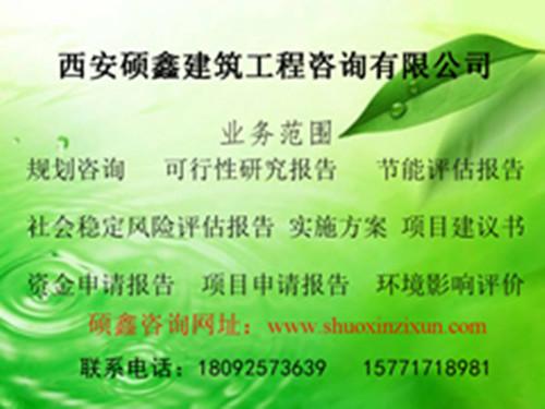 富平县投资可行性研究报告_云商网招商代理信息