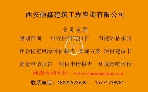永寿县市政风景园林可行性研究报告*硕鑫咨询