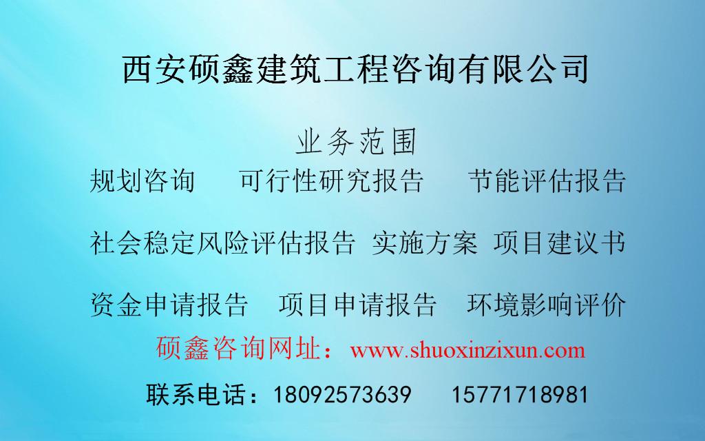 陕西安康岚皋县加油站项目可行性研究报告_88必发娱乐平台招商代理信息