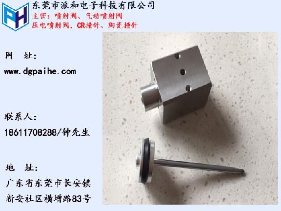 凤岗CR撞针厂家-东莞哪里有售卖CR撞针