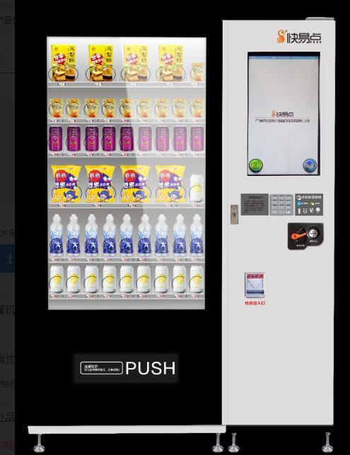 厂家直销零食饮料售卖机快易点售卖机