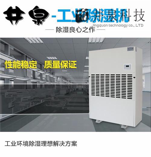 白山纺织行业空气除湿机