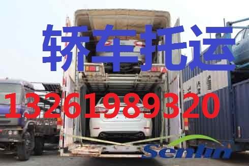 哈尔滨到呼和浩特轿车托运一台小汽车多少钱
