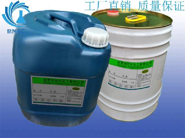 欣兴化工供应同行中质量好的环保洗板水 PCB洗网水生产厂家