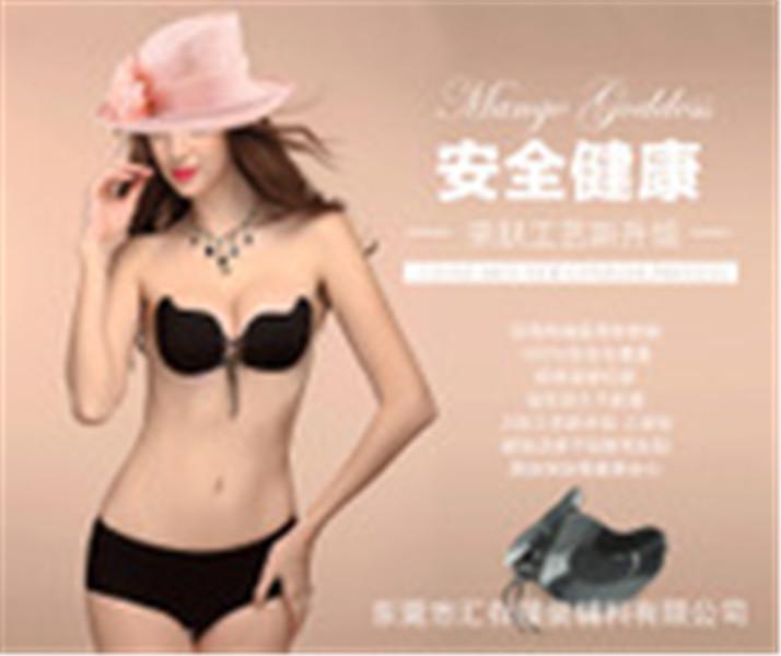 广东名声好的拉拉女神硅胶隐形文胸厂商河源拉拉女神硅胶隐形文胸