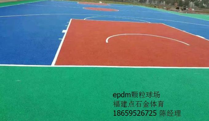 政和县epdm塑胶颗粒球场厂家供应商生产商报价欢迎您