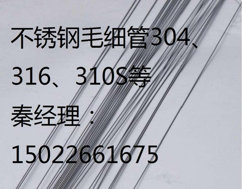 贵阳316L精密不锈钢毛细管SUS304毛细不锈钢精密管现货价格