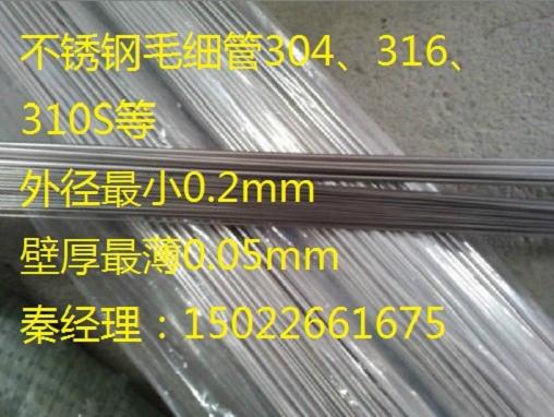 宿州316L精密不锈钢毛细管SUS304毛细不锈钢精密管现货价格