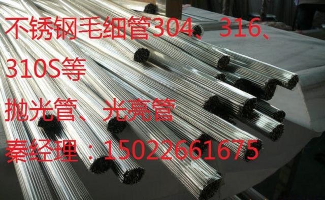 肇庆316L精密不锈钢毛细管SUS304毛细不锈钢精密管现货价格