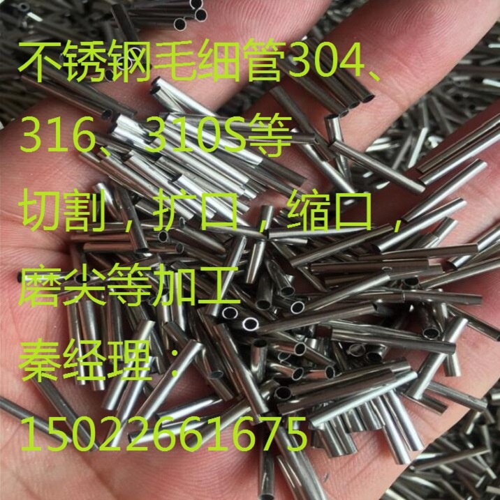 鹤壁316L毛细不锈钢管304不锈钢毛细钢管现货价格