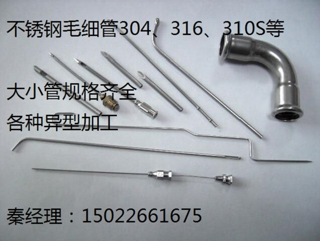 不锈钢毛细管304亳州无缝毛细不锈钢管现货供应