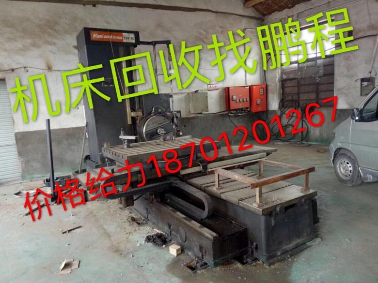 龙山县二手机床回收回收旧机床购销中心
