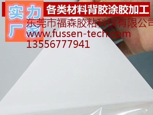 潼湖相纸背胶加工厂-为您推荐优质的相纸背胶加工服务