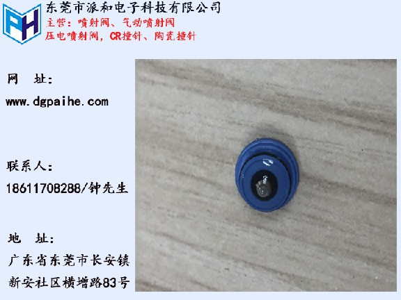 派和电子畅销的CR撞针出售,寮步CR撞针厂家