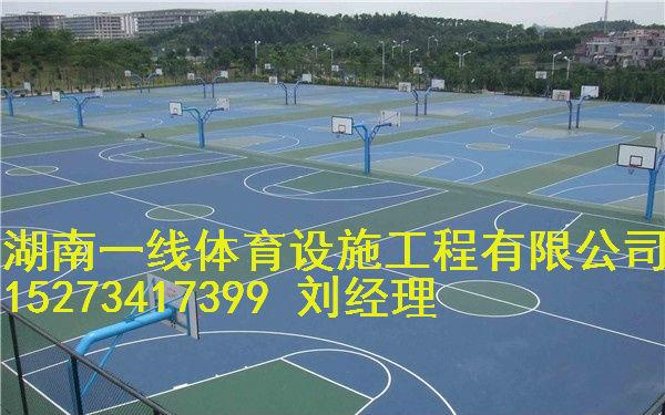 娄底丙烯酸篮球场施工创新务实超越自我湖南一线体育