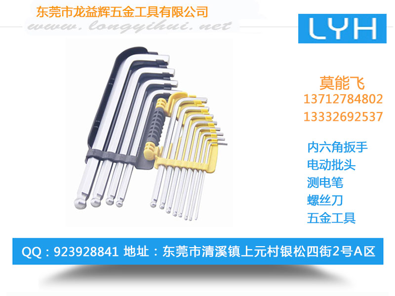 苏州内六角扳手报价——供应广东内六角扳手质量保证