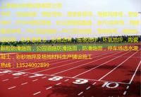 山西长治潞城彩色沥青公司