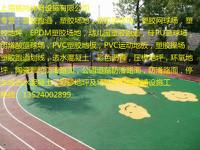 黑龙江齐齐哈尔泰来EPDM塑胶网球场批发价