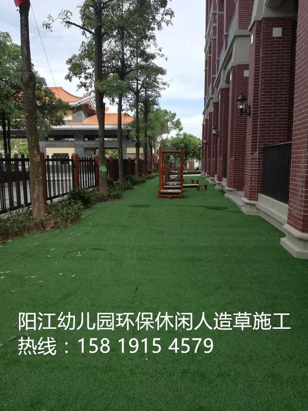 阳江幼儿园人造休闲草坪施工选斯保威,热线158 1915 4579 顿经理