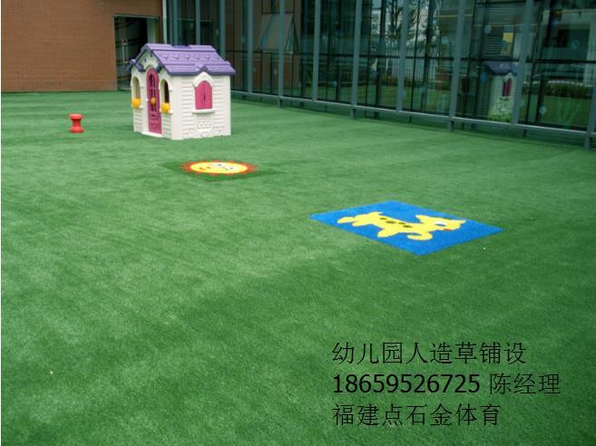 罗源县幼儿园人造草坪环保施工效果展示图欢迎您