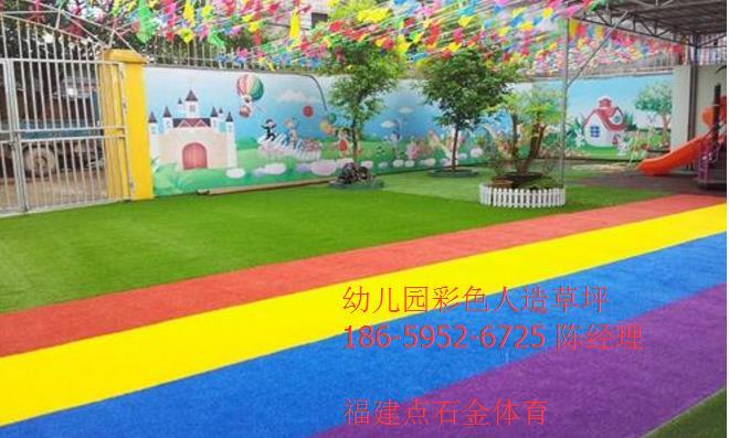 漳州华安县幼儿园人造草坪供应商报价优惠欢迎您