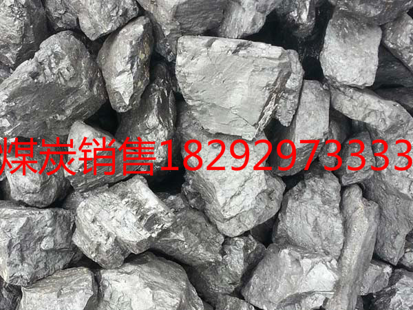 陕西铜川煤炭铜川煤炭多钱价格联系方式18292973333陕西久丰工贸有限公司