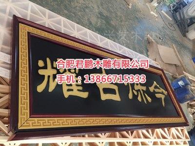 亳州手工木雕牌匾-出售安徽热销木雕牌匾