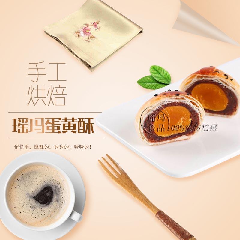 广西瑶玛蛋黄酥 红豆味 新鲜发货 网红好吃小吃过年送礼代理 一件代发