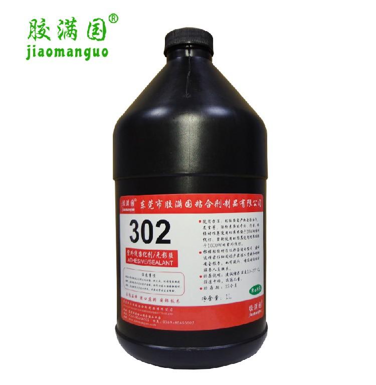 广东声誉好的胶满国301无影胶供应商 胶满国308无影胶代理