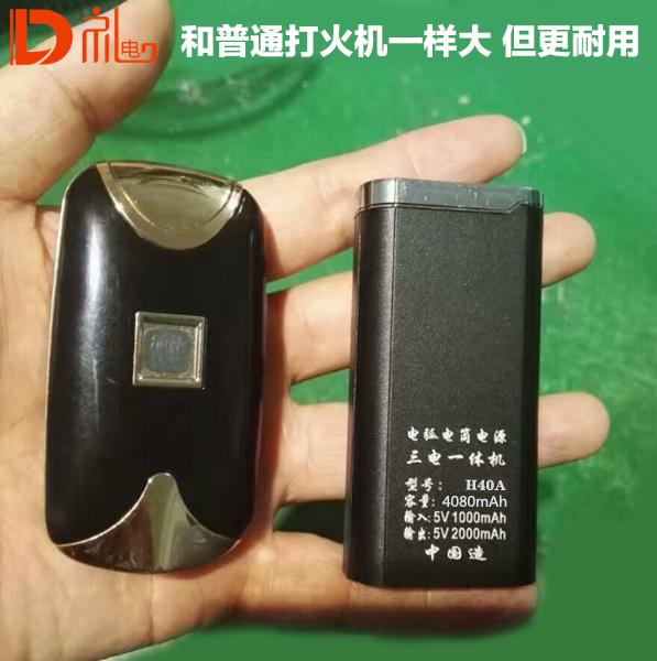 礼电迷你打火机移动电源高容量电芯足4080毫安防烟灰功能跨境