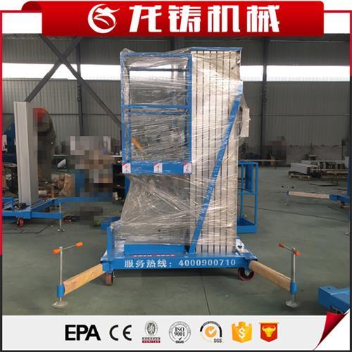 单双柱铝合金升降机液压电动小型家用移动货梯自行登高平台车